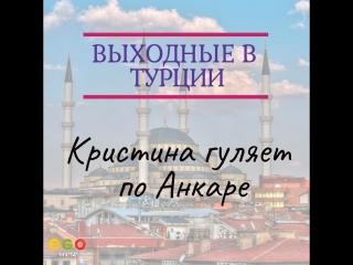 Прогулка по Анкаре | Работа для девушек Хостес в Турции