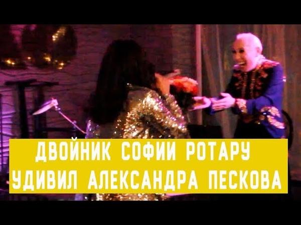 Двойник Софии Ротару ДИОНИС КЕЛЬМ удивил Александра Пескова