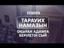 ТАРАУИХ НАМАЗЫН ОҚЫҒАН АДАМҒА БЕРІЛЕТІН СЫЙ | MUFTYAT.KZ