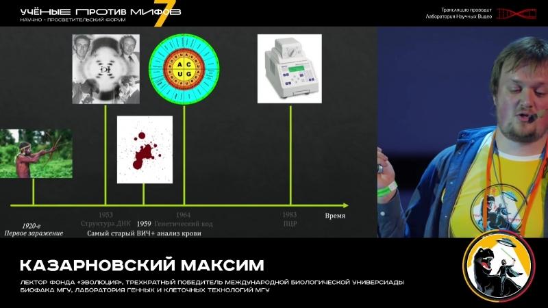 Топ-5 мифов о ВИЧ. Максим Казарновский. Ученые против мифов 7-3