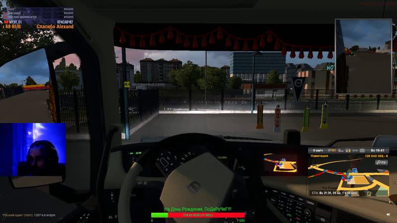 ● Покатушки со зрителями ● Euro Truck Simulator 2 ● Multiplayer ●