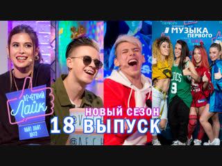 Вечерний Лайк | НикитаЗлатоуст и Тимоха Сушин | Elvira T | Combat Cars