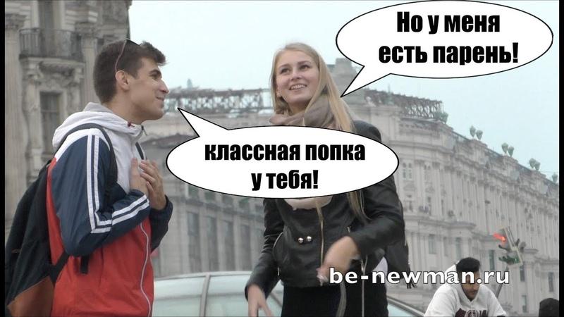 У ТЕБЯ КЛАССНАЯ ПОПКА Знакомства с девушками на улице