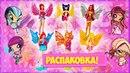 Мои новые вещи Винкс Winx Фигурки из Киндеров Пикси Волшебницы видео для девочек мультики