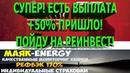 ЭТО ЗДОРОВА CRAZY MONEY ПЛАТИТ 1800р В ПЛЮС И КОНЕЧНО РЕИНВЕСТ