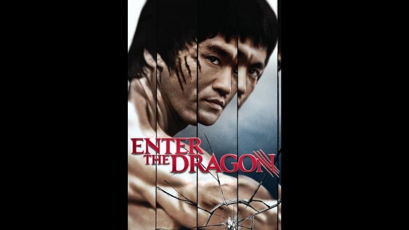 Выход Дракона(Остров Дракона) / Enter the Dragon(Remastered) 1973 Гаврилов, BDRip 1080p