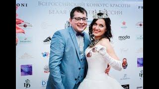 Всероссийский Конкурс Красоты БЕЛАЯ КОРОЛЕВА РОССИИ 2018