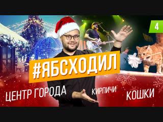 Рождественская ярмарка. Ёлки Последние. Щелкунчик. Кирпичи. Театр Куклачёва   #ябсходил №4