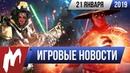 Игромания ИГРОВЫЕ НОВОСТИ 21 января Mortal Kombat 11 Destiny Star Wars Anthem