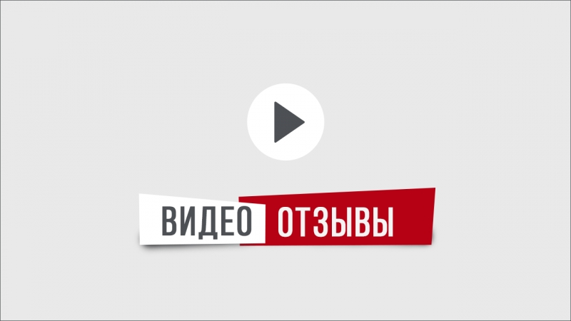 видео отзыв на ск-конс Анастасия Коржова