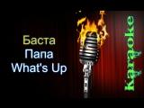 Баста - Папа Whats Up ( караоке )