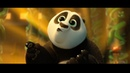 Кунг фу панда 2008 Бой за пельмешку