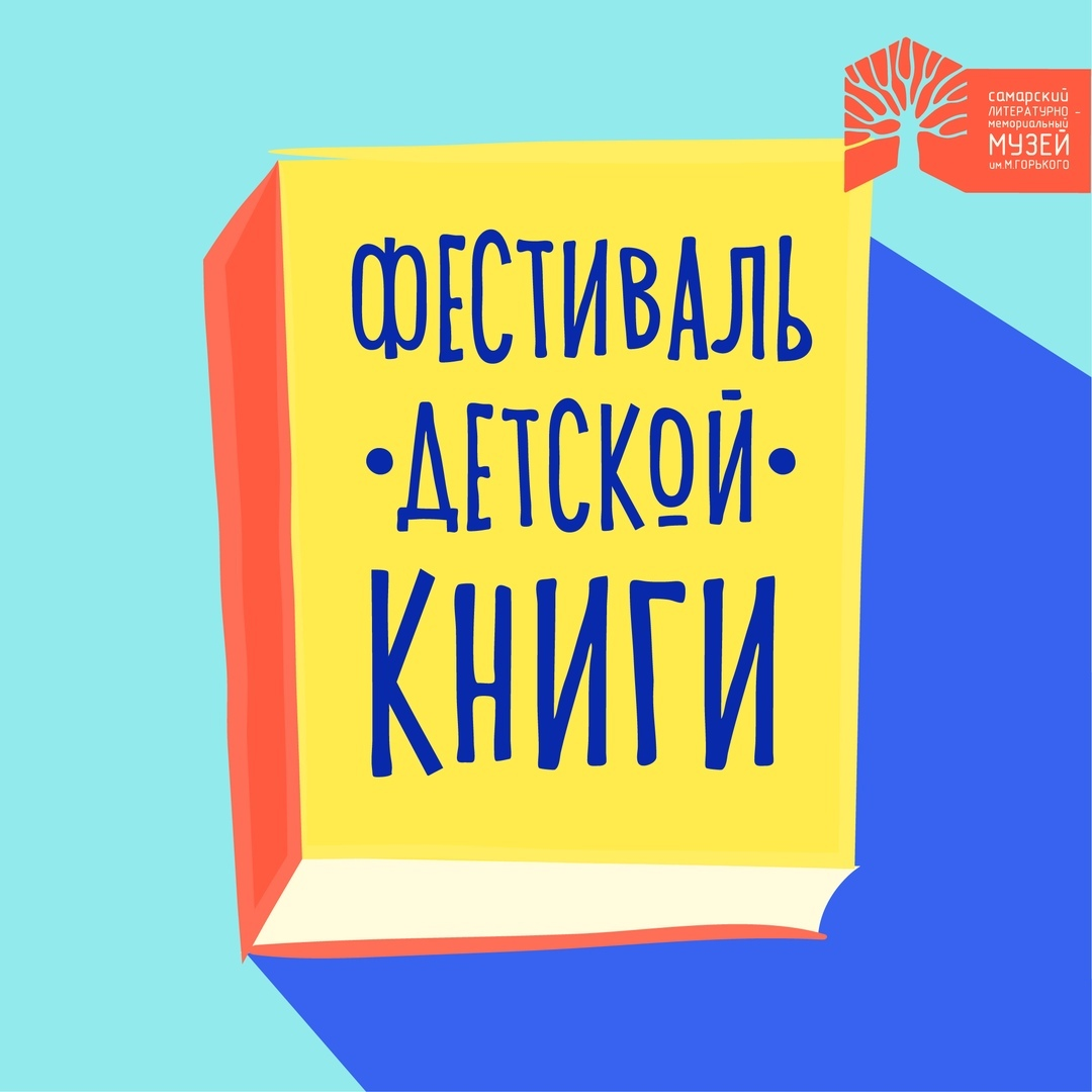 Афиша Самара ФЕСТИВАЛЬ ДЕТСКОЙ КНИГИ