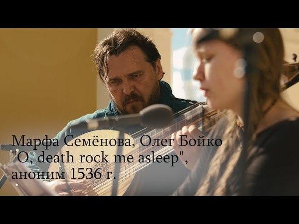 Марфа Семёнова (альт), Олег Бойко (лютня) - o, death rock me asleep, аноним