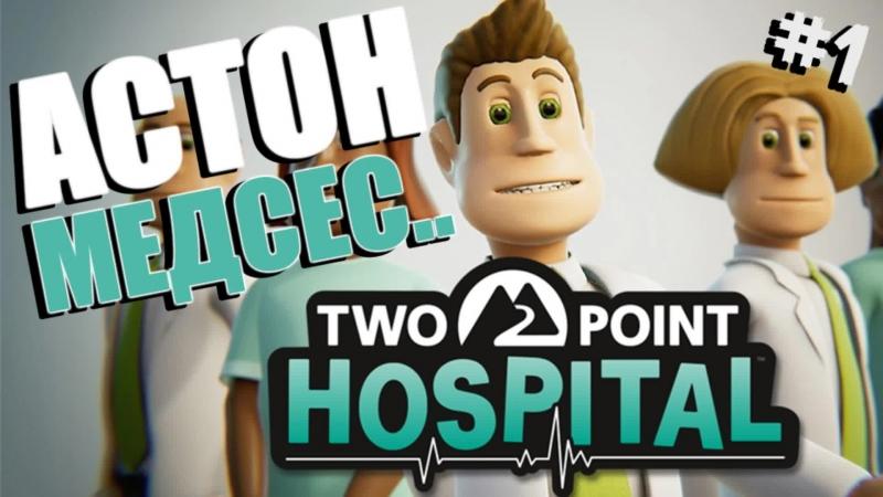 💊💉🌡 ASTON МЕДСЕС... СЕРИЯ-1 (two point hospital)
