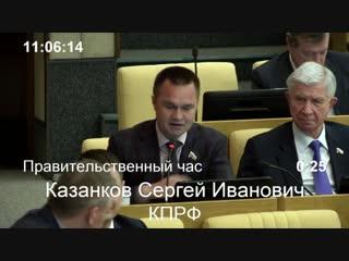 Пленарное заседание Государственной Думы .