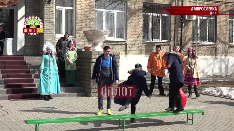 Веселая Масленица в Амвросиевской школе интернате