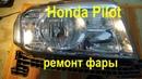 Хонда Пилот ремонт фары Причина запотевания фары Honda Pilot