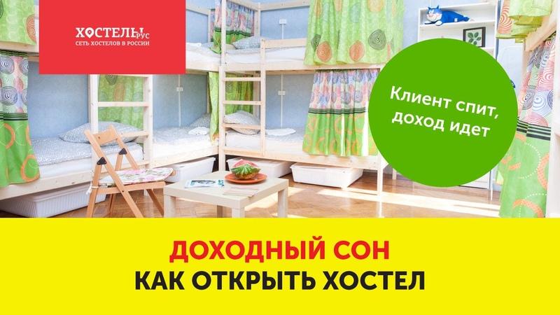 Как открыть хостел франшиза Хостелы Рус