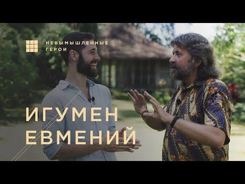 Игумен Евмений - сексуальность, духовность и танец эго / Невымышленные Герои
