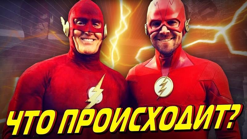ФЛЭШ 90-х В КРОССОВЕРЕ 2018 ГОДА?! БАРРИ АЛЛЕНЫ МУЛИТИВСЕЛЕННОЙ [НОВОСТИ Arrowverse] / The Flash