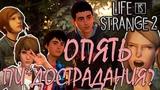 Стоит ли играть в Life is Strange 2