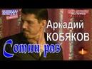 Аркадий КОБЯКОВ - Сотни раз Концерт в Санкт-Петербурге 31.05.2013