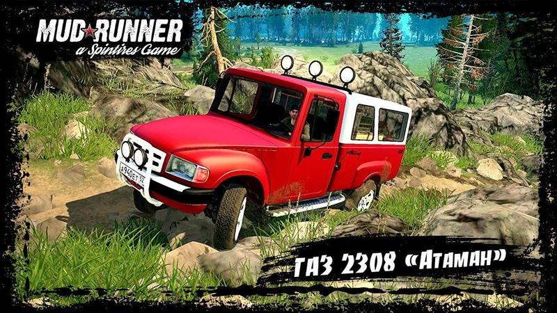 SpinTires MudRunner ГАЗ 2308 Атаман