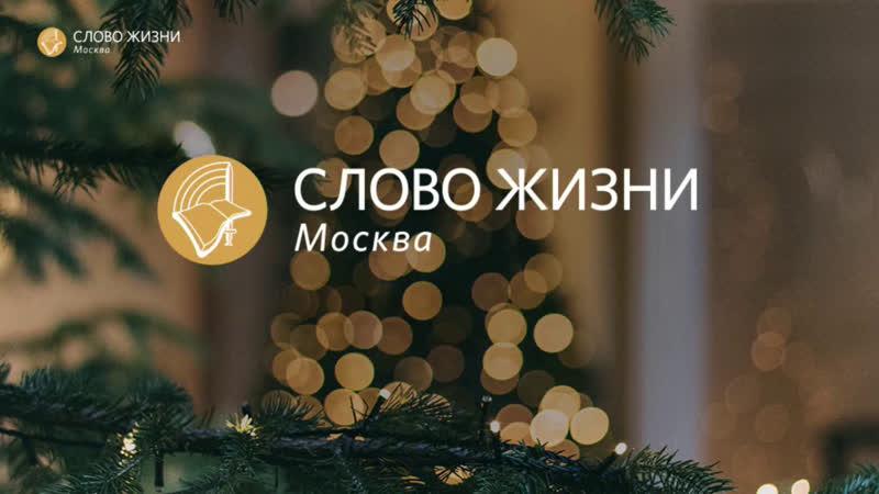 Live Библейский центр Слово жизни Москва