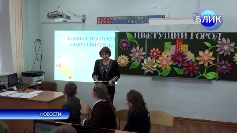 В МОБУ ООШ №2 прошел семинар-практикум «Цветущий город», организованный в рамках проекта «Подрост» конкурса «ОМК-Партнерство»