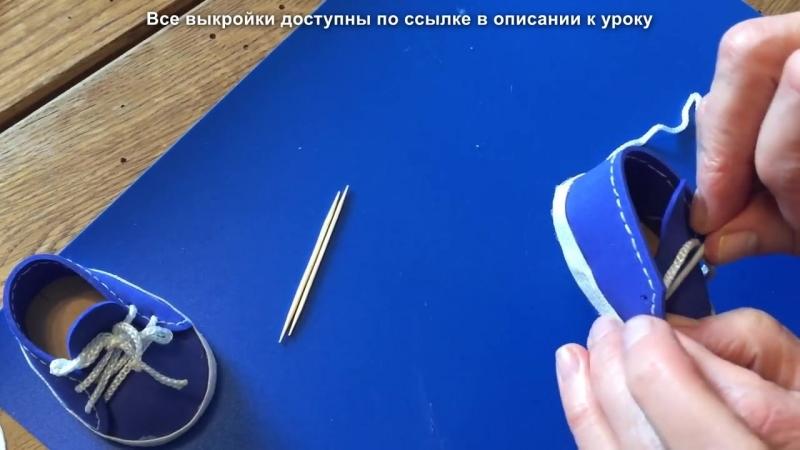 Как сделать обувь для кукол. Подробный урок