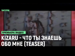 KIZARU - Что ты знаешь обо мне (Teaser) [Рифмы и Панчи]