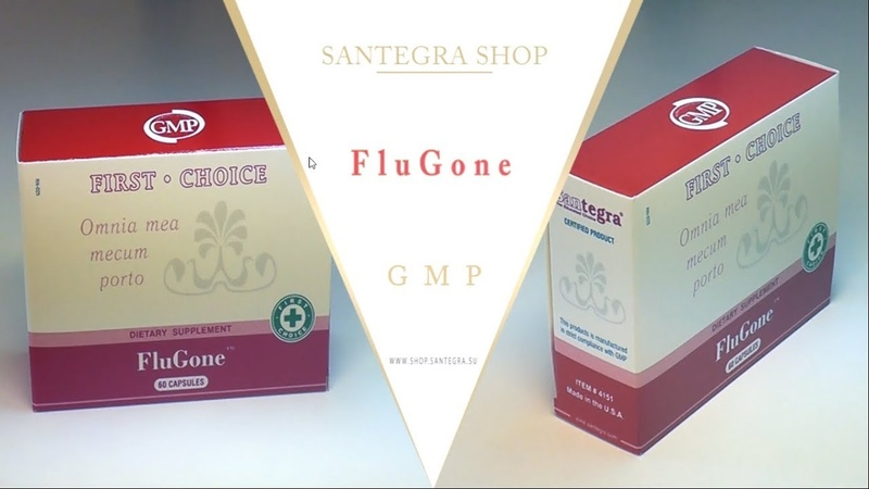 FluGone — ФлюГон. Флавоноиды, Антиоксиданты - Santegra