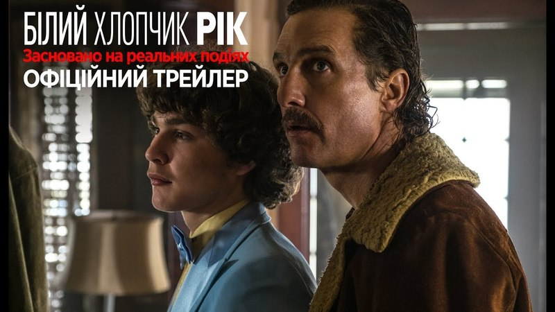Білий хлопчик Рік. Офіційний трейлер 1 (український)