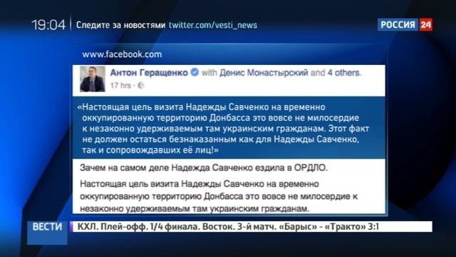 Новости на Россия 24 • Геращенко хочет наказать Савченко за поездку в Донецк
