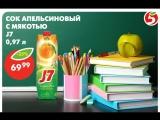 Сок апельсиновый J7 по акции в Пятерочке