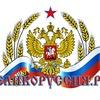 Россия - Великая Русь