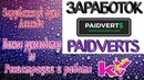 Paidverts — зарубежный букс легенда, платит с 2014 года! Подробная регистрация и стратегия работы.