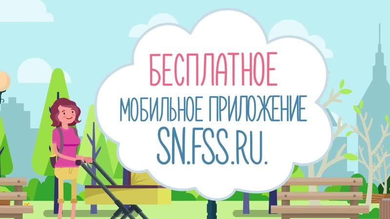 Мобильное приложение ФСС Социальный навигатор