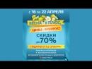 Определение победителей Недели головокружительных скидок и подарков в ТЦ Электра
