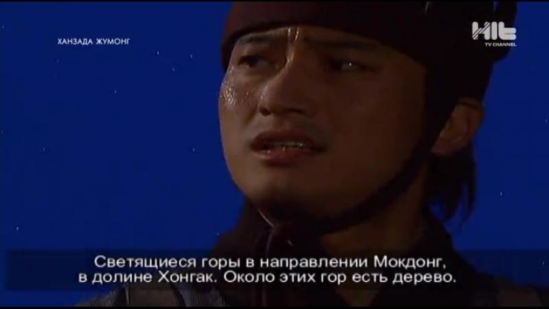 Ханзада Жумонг 4 бөлім _ серия