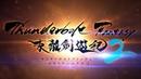 Thunderbolt Fantasy Season 2 OP His Story feat Takanori Nishikawa by Hiroyuki Sawano