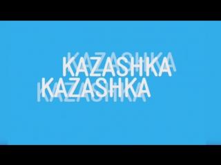 EBASHIT KUMIS S KAZASHKOY