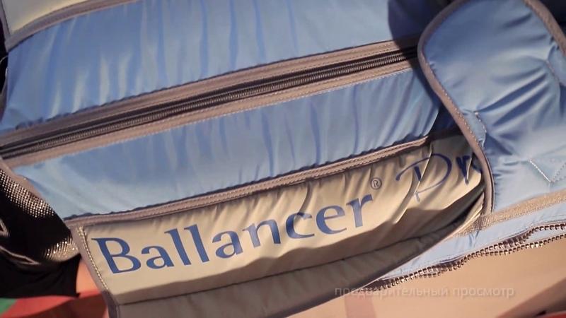 Прессотерапия на аппарате Ballancer 505 в ТОНУС-КЛУБ®