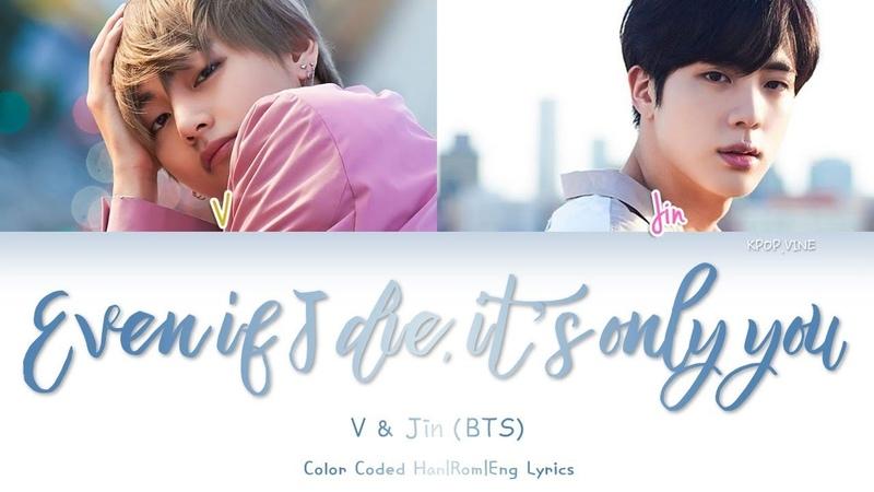 V Jin (BTS) - 'Even If I Die, It's You' (Color Coded Han|Rom|Eng Lyrics)