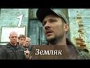 Земляк / Шериф. 1 серия 2013. Боевик @ Русские сериалы