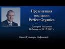 Презентация Perfect Organics Дмитрий Высотков