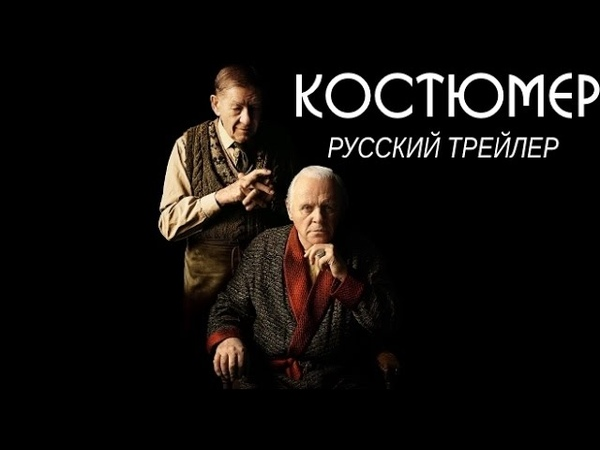 Костюмер (2015) Русский трейлер