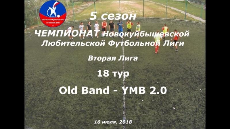 5 сезон Вторая Лига 18 тур Old Band - YMB 2.0 16.07.2018 8-3