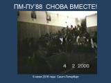видео_ПМ-ПУ18